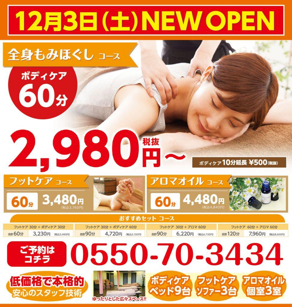 m_gotenba_open
